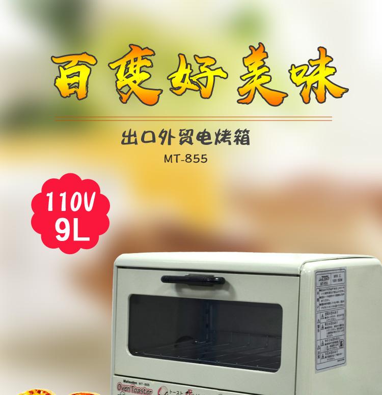855电烤箱_01