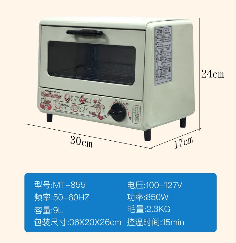 855电烤箱_10