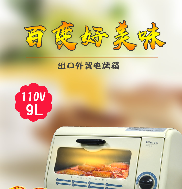 240电烤箱_01