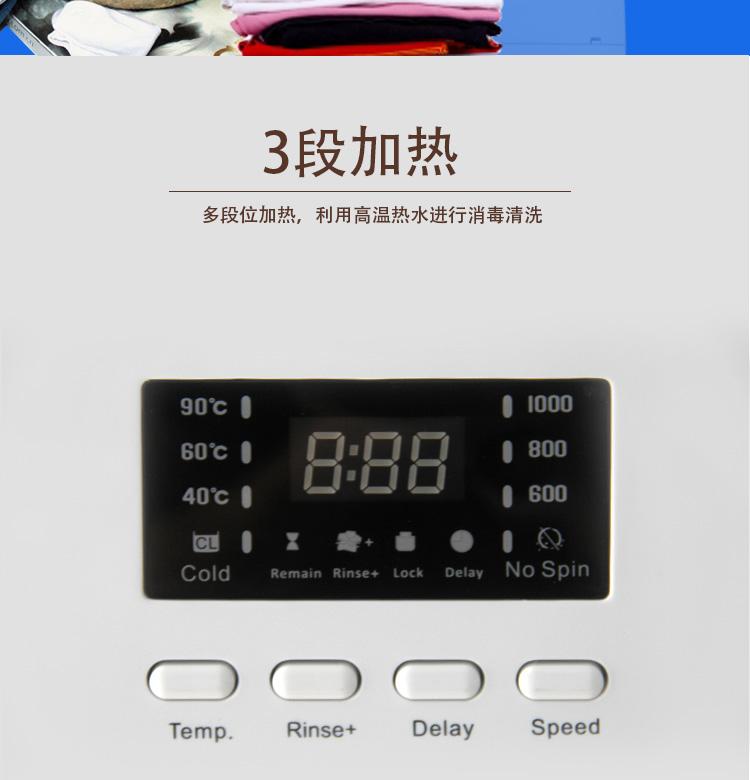 440滚筒洗衣机_05