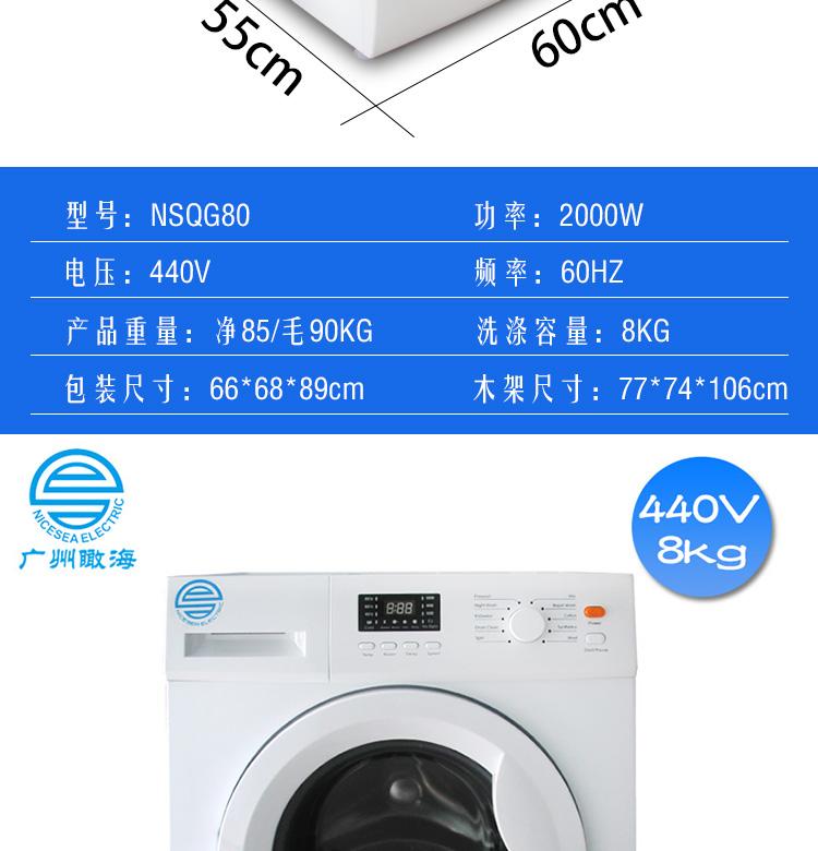 440滚筒洗衣机_08