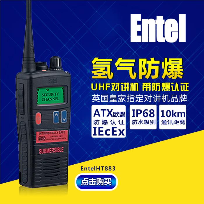 Entel 氢气防爆对讲机HT883 UHF