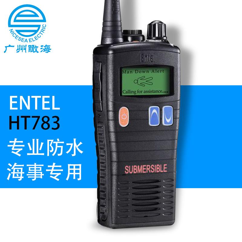 ENTEL HT783防水防爆对讲机UHF