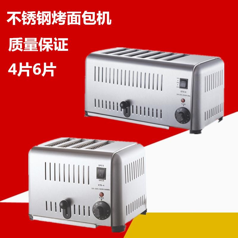 220V不锈钢4片/6片多仕炉烤面包机
