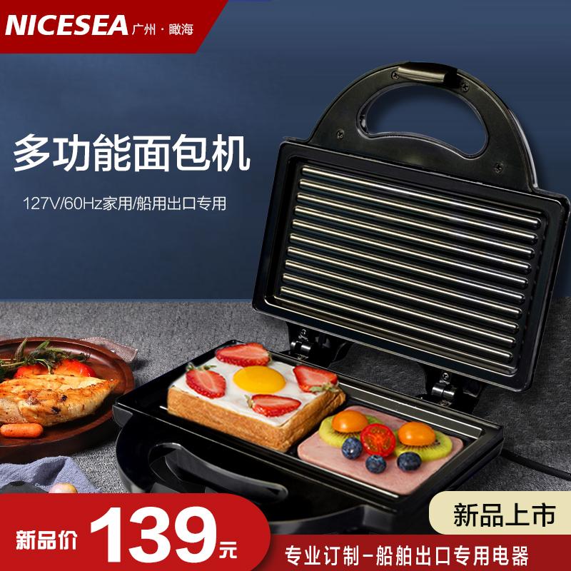 110V出国专用精品家用三明治机
