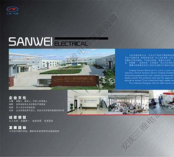 安庆三维电器合作成功案例