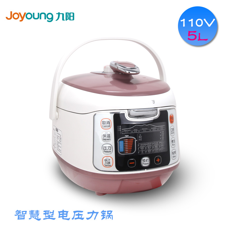 110V九阳5L智慧型电压力锅