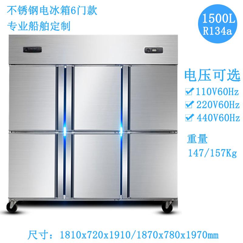 船舶定制不锈钢1500L电冰箱110V|220V|440V多款电压可选